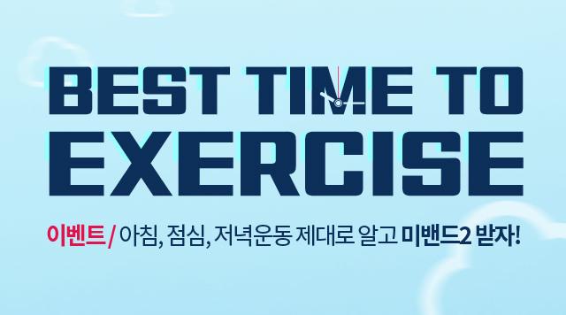 시간대별 운동 이벤트