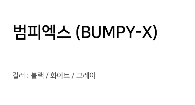 엄브로(UMBRO) BUMPY-X (범피엑스) 블랙 (UM123CCR13)