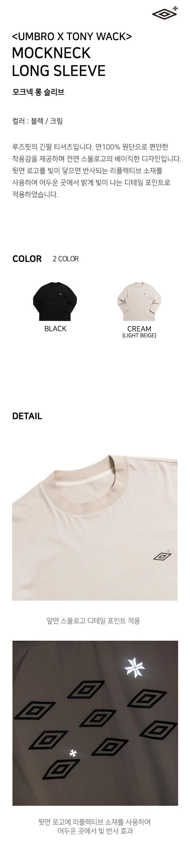 엄브로(UMBRO) Mockneck Long Sleeve Black (U0421CRLN7)