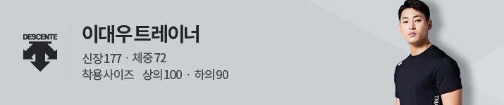 데상트(DESCENTE) 남성 트레이닝 냉감 웜업 우븐 팬츠 (S9221TWP41)